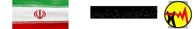 شرکت توزیع نیروی برق همدان ناحیه دو